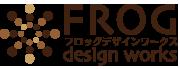 FROG design works -フロッグデザインワークス- Logo